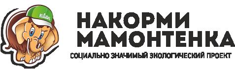 """Социально значимый экологический проект """"Накорми Мамонтенка"""""""