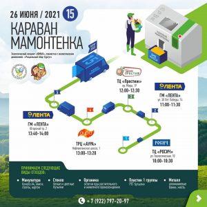 «Караван Мамонтенка» в Сургуте состоится 26 июня